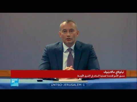كلمة منسق الأمم المتحدة لعملية السلام الشرق الأوسط في مجلس الأمن حول أحداث غزة  - 18:23-2018 / 5 / 15