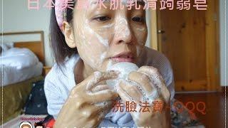 20160402《洗臉皂》日本美島水肌乳清蒟蒻皂 不是玩具也不是食物的洗臉球︱北海道牛奶特殊乳清讓臉保濕不緊繃