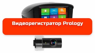 видео Видеорегистраторы автомобильные prology