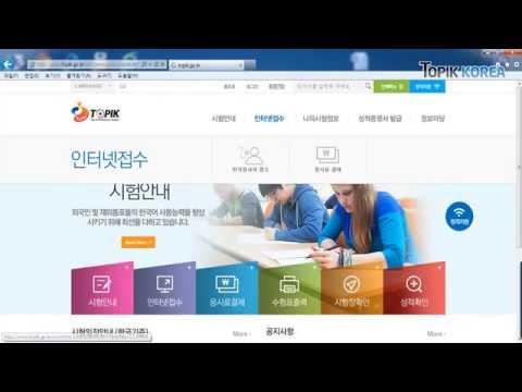 TOPIK(한국어능력시험) Online Application Guide by TOPIK KOREA [인터넷 접수방법]