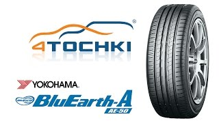 летняя шина yokohama blueearth a ae 50 4 точки шины и диски 4точки wheels tyres 4tochki