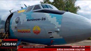 На ремонт літака АН-26 ''Везунчик'' вже потрачено майже 350 тис. гривень