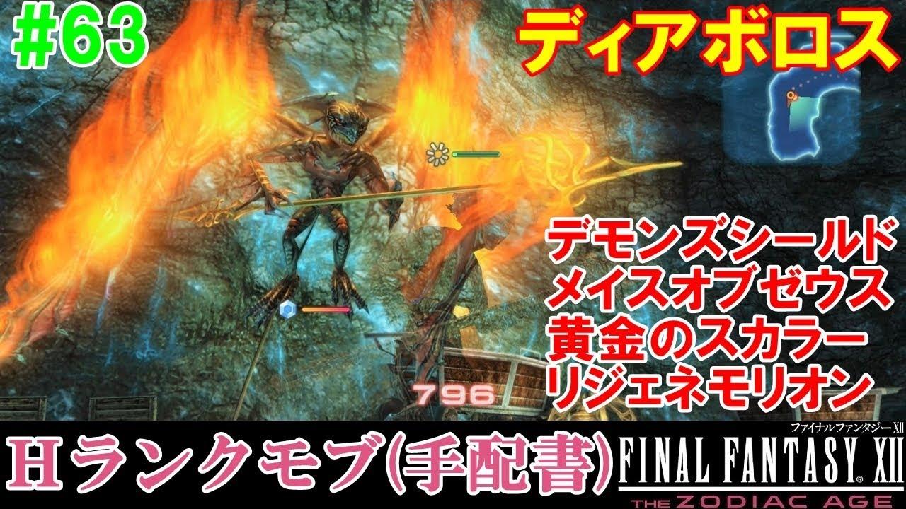 ファンタジー 攻略 ファイナル 12
