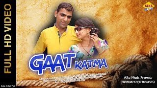 Gaat Katma||गात कटमा || Parveen ladawasiya|Alka Sharma|Vinod Changiya||New 2017 superhit Dj Song