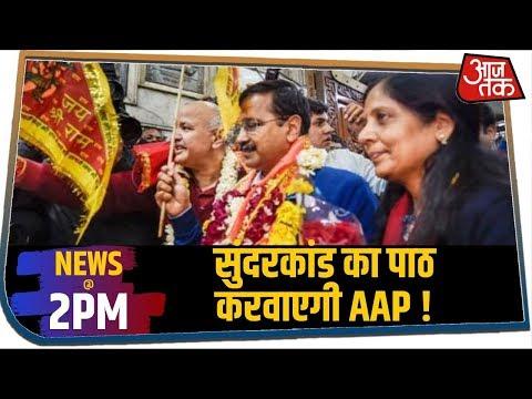 Delhi के अलग-अलग इलाकों में सुंदरकांड का पाठ करवाएगी AAP !