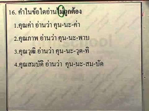 ข้อสอบเข้าม.1 : ภาษาไทย ชุด01 ข้อ16