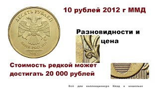 10 рублей 2012 г ММД разновидности Стоимость редкой несколько десятков тысяч рублей