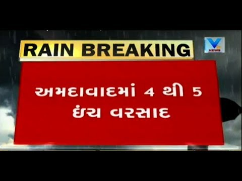 Ahmedabad: 5 inches heavy rainfall in 24 hours | Vtv News