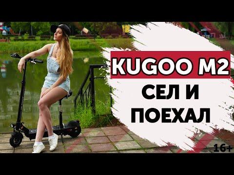 KUGOO M2. Тест-драйв бюджетного электросамоката с сиденьем.