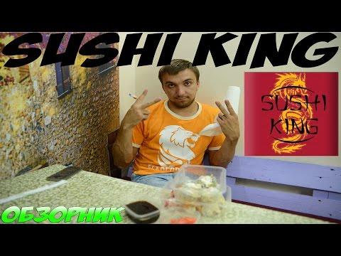 Суши Кинг Курск ОБЗОРНИК (s02e02)