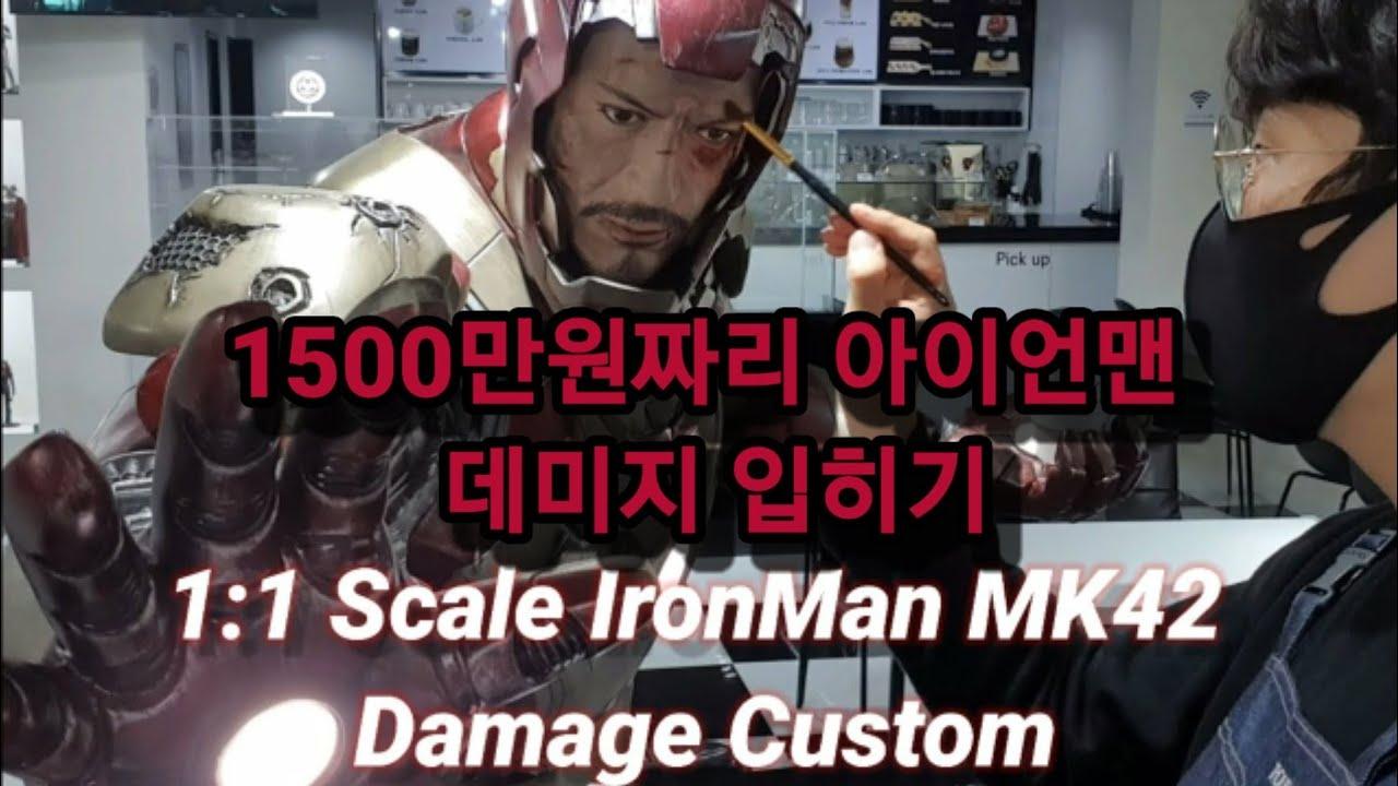 [1:1 Scale] 아이언맨 마크42 데미지 커스텀!! [IronMan Mk42 Damage Custom ]
