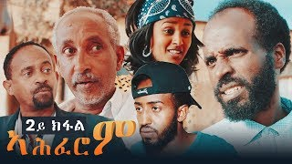 AHFEROM | ኣሕፈሮም (Part 2) New Eritrean Series Movie 2019