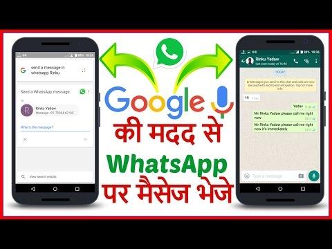 Google Voice की मदद से WhatsApp पर मैसेज / Chat करें !!!