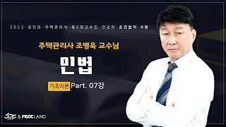 [공인모] 2022 주택관리사 민법 7강 조병욱 교수 …