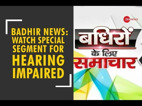 Badhir News: Special show for hearing impaired, December 18th, 2018