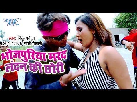 VIDEO SONG - Bhojpuriya Marad London Ki Chhori - Rinku Ojha - Bhojpuri Hit Songs 2018 new