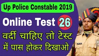 Online Test For Up Police Constable ||  Up Police Constable Online Test || Online Test For Upp