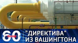 США решили что спасать Европу от газового кризиса должна РФ. 60 минут по горячим следам от 15.10.21