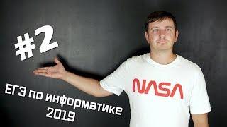 решение 2 задания ЕГЭ по информатике 2019 (в-т 4, Крылов, Чуркина Типовые экзаменационные варианты)