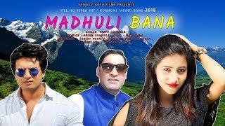 Madhuli Bana | Latest Super Hit Kumaoni Song 2018 | Singer Pappu Chantola