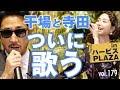 イタリアのファッショニスタ登場!大阪ハービスPLAZAで初ロケ&生歌披露 | B.R. F…