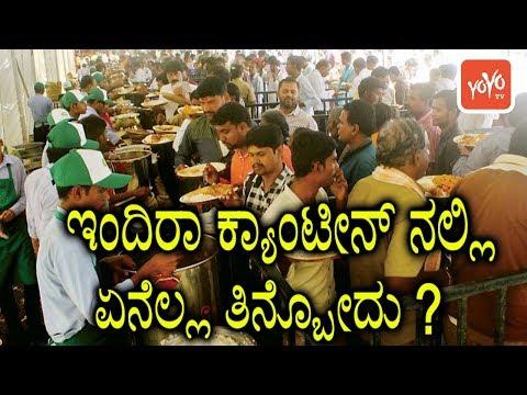 ಇಂದಿರಾ ಕ್ಯಾಂಟೀನ್ ನಲ್ಲಿ ಏನೆಲ್ಲ ತಿನ್ಬೋದು | Menu of Indira Canteen in Karnataka | YOYO TV Kannada News