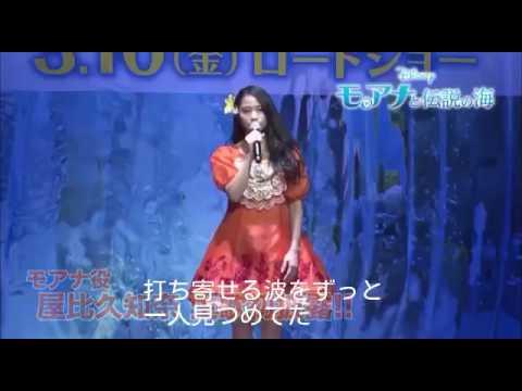 How Far I'll Go -Live version- Japanese