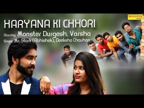 हरयाणा की छोरी || Haryana Ki Chhori || Most Viral Song || New Haryanvi Song 2017