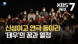 [7시 문화 현장] 신성여고 연극 동아리 '테우'의 꿈…