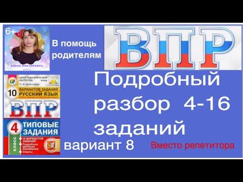 ВПР по русскому языку 4 класс. Полный разбор 4-16 заданий.  Вариант 8