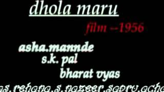 asha mannade  film dhola maru  md  s k pal   1956