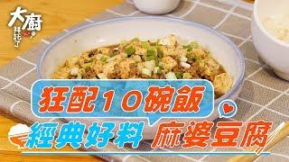 【大廚拜託了】省錢小資看過來!超下飯麻婆豆腐輕鬆做|黑鬼兒 x 阿欽