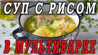 ***Как приготовить рисовый суп в мультиварке.