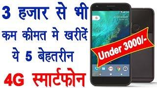 Top 5 4G-Smartphones Unter Rs.3000 & Diese Telefone Spezifikationen | Von Sab Kuchh Sikho Jano
