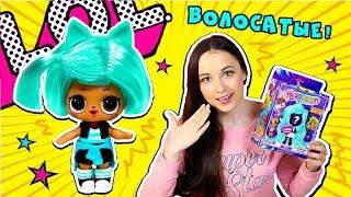 ВОЛОСАТЫЕ КУКЛЫ #ЛОЛ против #Hairdorables! Распаковка игрушек Сюрпризы для девочек