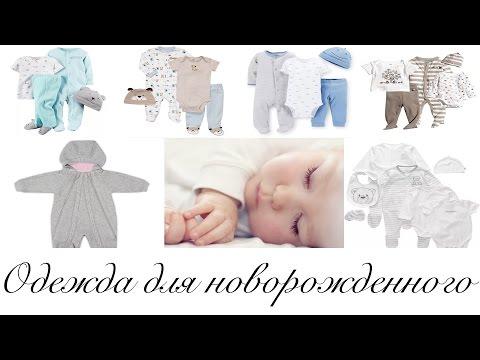 Одежда для новорожденного. Детская одежда на выписку из роддома. Мой выбор и рекомендации.