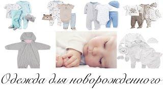 Одежда для новорожденного. Одежда на выписку из роддома. Мой выбор и рекомендации.(Утепленный конверт для коляски Happy Baby - http://www.hb-happybaby.com/na_progulke/aksessuari/muffy_40000/ Интернет-магазин