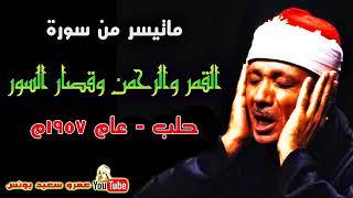 Surah Qamar Rahman Naba Takveer Duha Inshria And Fatiha 1957 High Quality