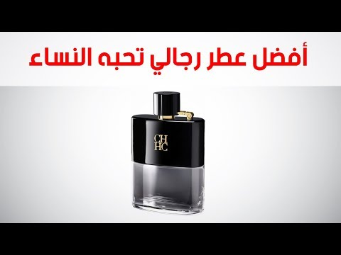 6c621e6e3  أفضل عطر رجالي مثير CH Men Prive by Carolina Herrera - YouTube