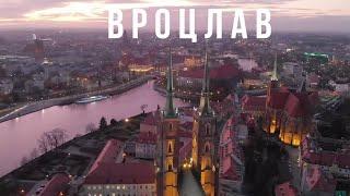 ВРОЦЛАВ. Это точно Польша? Культурная столица Европы Достопримечательности мосты, гномы, виды