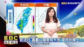 氣象時間 1080916 早安氣象 東森新聞
