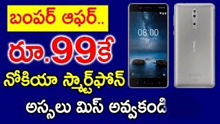 Latest Nokia Mobiles At Rs.99/- | Nokia Smartphones For 99 | Best Offers On Nokia Mobiles