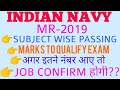 Navy MR-2019 Subject Wise Minimum Passing Marks And Final Cutoff For Clear The Exam ||Navy MR Cutoff