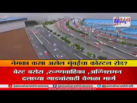 Mumbai coastal road project to complete soon