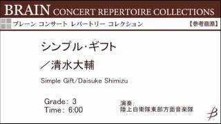 【ダイジェスト音源】シンプル・ギフト/清水大輔/Simple Gift by Daisuke Shimizu COMS-85044