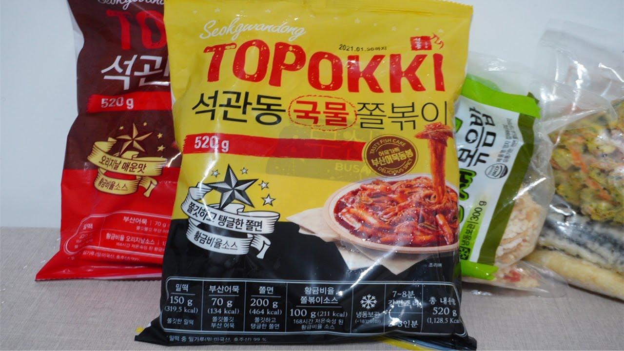 초간단 야식메뉴로 먹기 좋슴둥 '석관동 쫄볶이' 제품리뷰