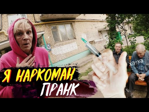 НАРКОМАН НА УЛИЦАХ ГОРОДА! - ПРАНК