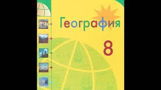 § 17 Рельеф: тектоническая основа