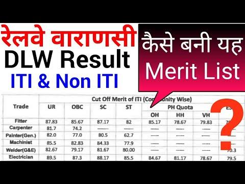Railway DLW वाराणसी Merit List is declared | Apprentice merit list | DLW Merit List कैसे बनी?