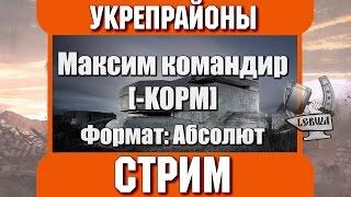 Укрепрайоны - Осторожно: Командует Максим!